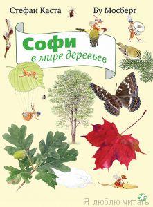 Софи в мире деревьев