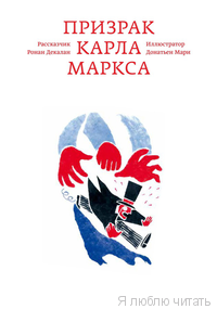 Призрак Карла Маркса