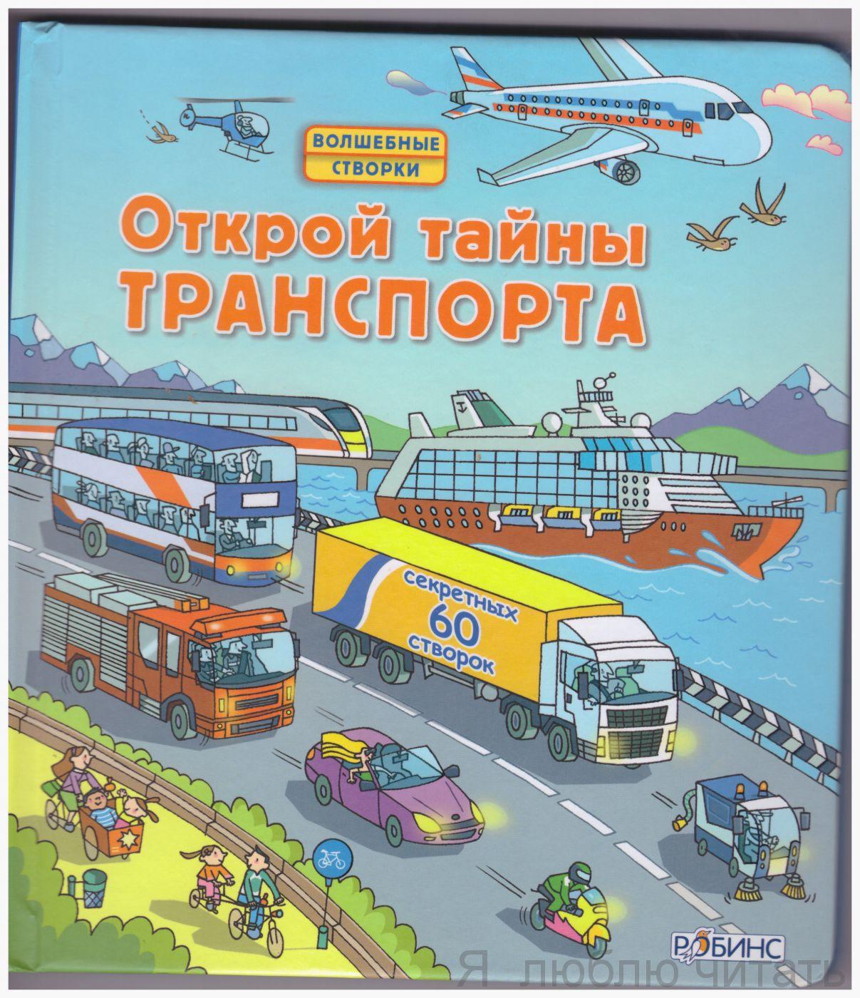 Открой тайны транспорта