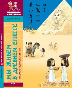 Энциклопедия для детей. Мы живем в Древнем Египте