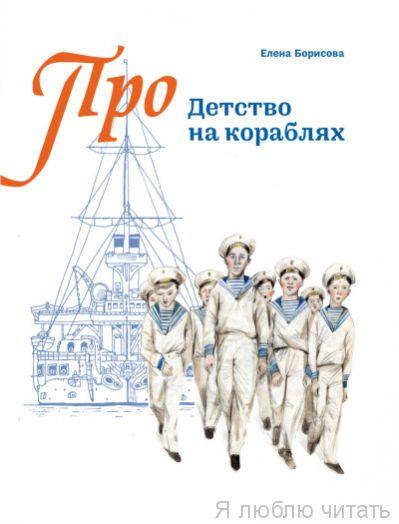Про Детство на кораблях
