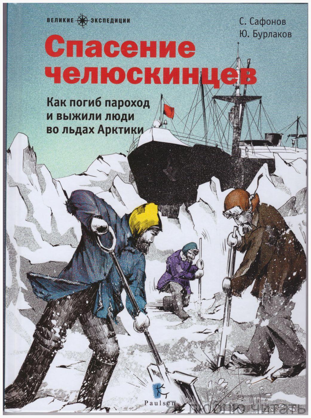 Спасение челюскинцев. Как погиб пароход и выжили люди во льдах Арктики