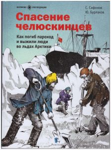 Спасение челюскинцев. Как погиб пароход и выжили