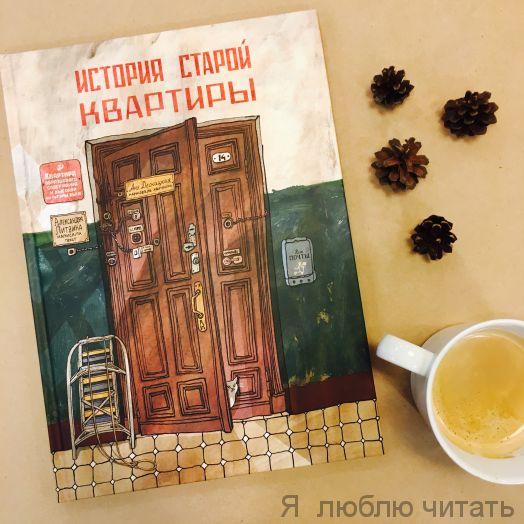 История старой квартиры